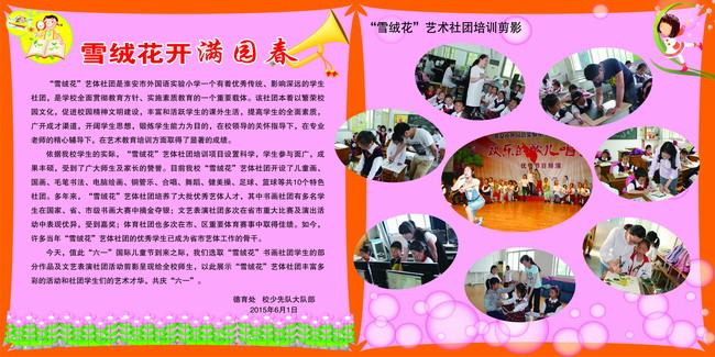 六一展板图片1-少先队活动--淮安市外国语实验小学